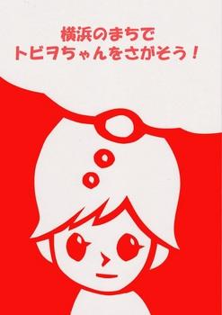 トビヲちゃんを探せA4たて_表.jpg