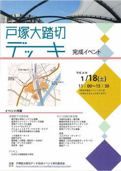 戸塚イベントちらし.jpg