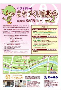 zadankai_vol2_0307.jpg